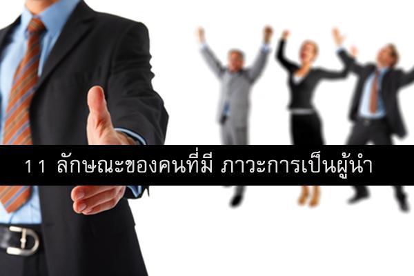 11 ลักษณะของคนที่มี ภาวะการเป็นผู้นำ เช็คดูคุณมีกี่ข้อ !!!