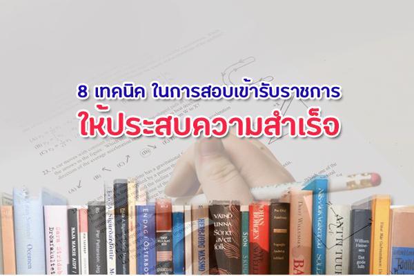 8 เทคนิค ในการสอบเข้ารับราชการให้ประสบความสำเร็จ