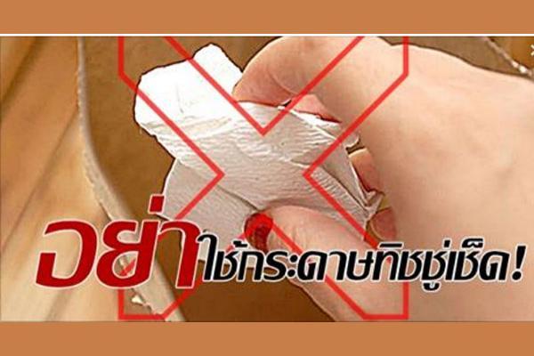 รู้ไหมของ 5 อย่างนี้ ไม่ควรใช้กระดาษทิชชู่เช็ด รู็ไว้ไม่เสียหาย !!!