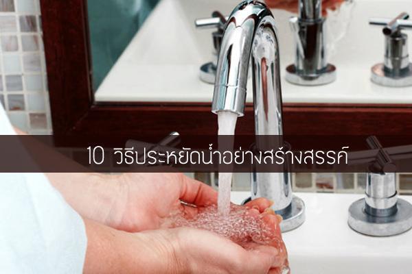ต้านภัยแล้ง กับ 10 วิธีประหยัดน้ำอย่างสร้างสรรค์