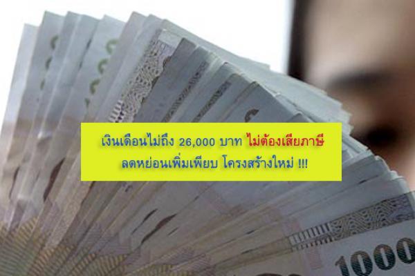 เงินเดือนไม่ถึง 26,000 บาท ไม่ต้องเสียภาษี ลดหย่อนเพิ่มเพียบ โครงสร้างใหม่ !!!
