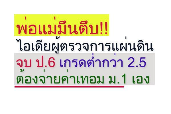 พ่อแม่มึนตึบ!! ไอเดียผู้ตรวจการแผ่นดิน จบ ป.6 เกรดต่ำกว่า 2.5 ต้องจ่ายค่าเทอม ม.1 เอง