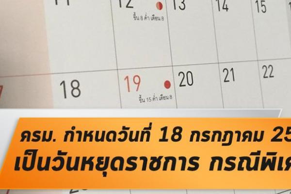 ครม. กำหนดให้วันที่ 18 ก.ค. 59 'เป็นวันหยุดราชการ' กรณีพิเศษ