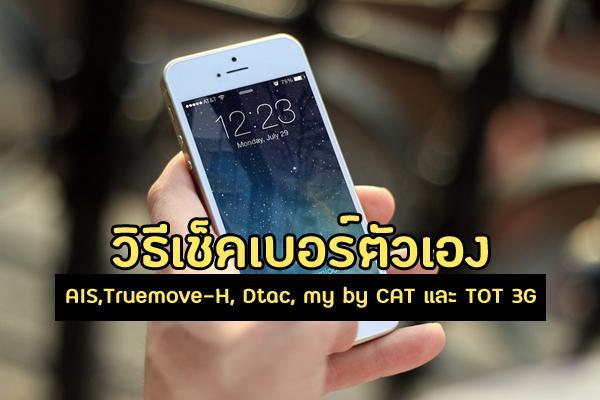 จำเบอร์ไม่ได้ วิธีเช็คเบอร์ตัวเอง AIS,Truemove-H, Dtac, my by CAT และ TOT 3G ทำยังไง?