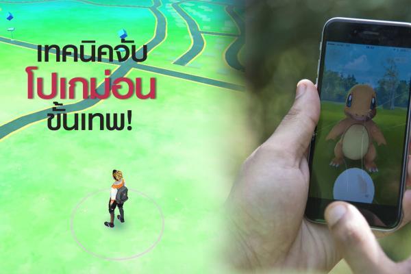 สุดยอด !!!! เทคนิคจับโปเกม่อน 17 ข้อ จากคนไทยที่จับได้ครบทุกตัวในอเมริกาแล้ว