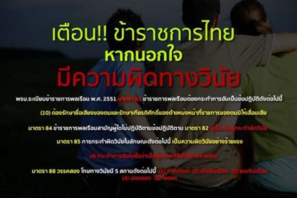 ขอเตือนราชการไทย ทั้งหญิงและชายที่มีพฤติกรรมเป็นชู้หรือมีชู้ มีน้อยมีกิ๊ก ระวังไว้