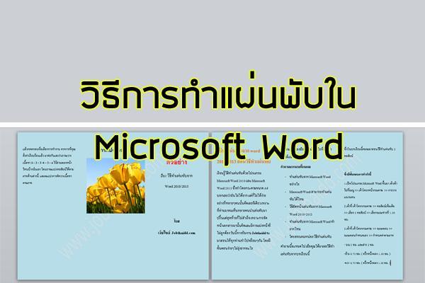วิธีทำแผ่นพับจาก Microsoft word 2010/2013 สอนวิธีทำแผ่นพับใน Microsoft Word