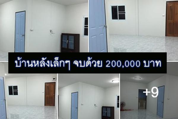 บ้านหลังเล็กๆ จบด้วย 200,000 บาท