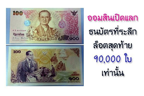 จับจองเป็นเจ้างของ !!! ออมสินเปิดแลกธนบัตรที่ระลึกล็อตสุดท้าย 90,000 ชุด เท่านั้น