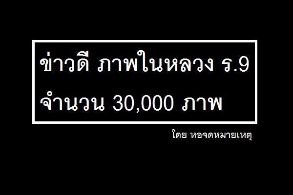 ข่าวดี ภาพในหลวง ร.9 จำนวน 30,000 ภาพ หอจดหมายเหตุเปิดให้โหลดภาพในหลวง ร. 9 ฟรี