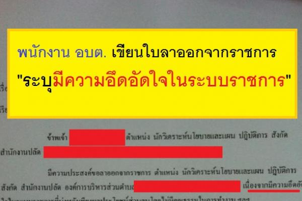 """พนักงาน อบต. เขียนใบลาออกจากราชการ """"ระบุมีความอึดอัดใจในระบบราชการ"""""""