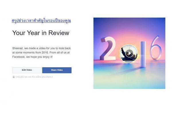 yearinreview2016  ทบทวนความทรงจำของปีที่ผ่านมา ง่ายๆ บน Facebook