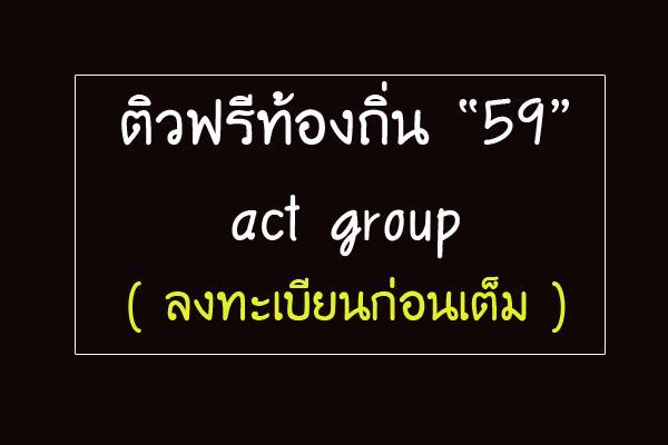 """ติวฟรีท้องถิ่น """"59"""" act group ( ลงทะเบียนก่อนเต็ม )"""