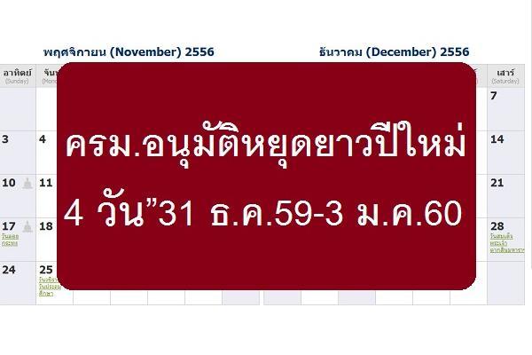 """(ไปไหนดี) ครม.อนุมัติหยุดยาวปีใหม่ 4 วัน""""31 ธ.ค.59-3 ม.ค.60″"""
