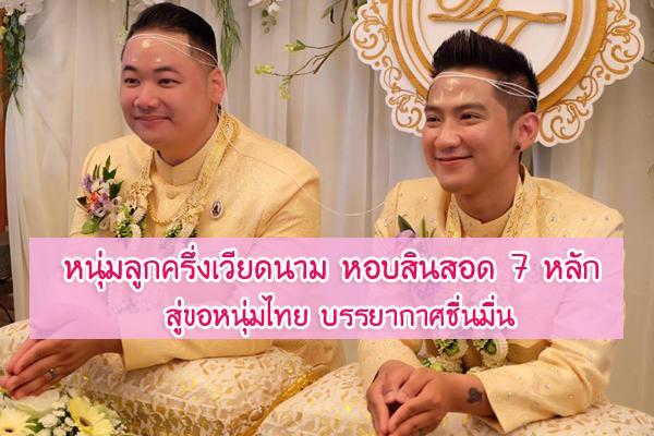 ชื่นชมว่อนเน็ต หนุ่มลูกครึ่งเวียดนาม หอบสินสอด 7 หลัก สู่ขอหนุ่มไทย