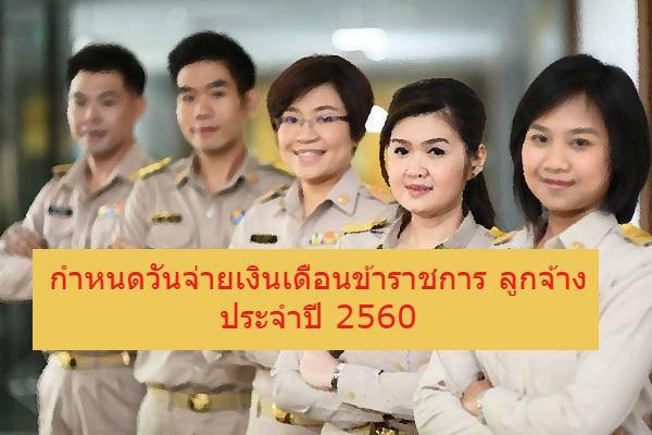 กำหนดวันจ่ายเงินเดือนข้าราชการ ลูกจ้าง 2560