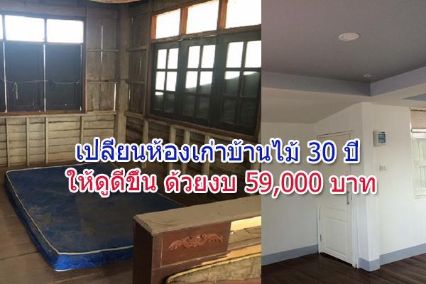 เปลี่ยนห้องเก่าบ้านไม้ 30 ปี ให้ดูดีขึ้น ด้วยงบ 59,000 บาท