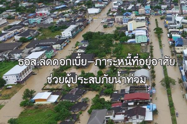 ธอส.ลดดอกเบี้ย-ภาระหนี้ที่อยู่อาศัยช่วยผู้ประสบภัยน้ำท่วม
