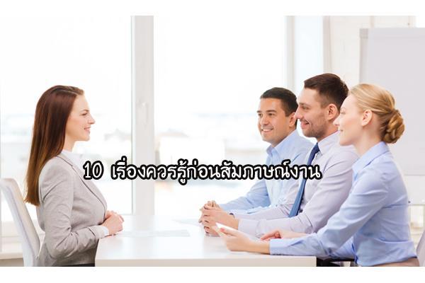 10 เรื่องควรรู้ก่อนสัมภาษณ์งาน