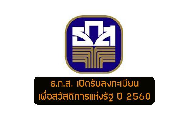 ธ.ก.ส. เปิดรับลงทะเบียนเพื่อสวัสดิการแห่งรัฐ ปี 2560