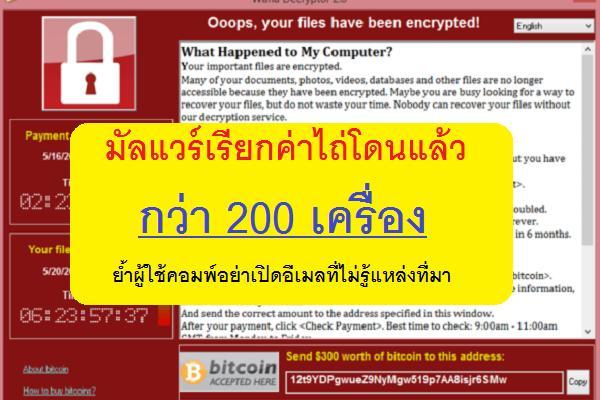 WannaCry มัลแวร์เรียกค่าไถ่โจมตีไทยโดนแล้ว 200 เครื่อง ย้ำผู้ใช้คอมพ์อย่าเปิดอีเมลที่ไม่รู้แหล่งที่มา