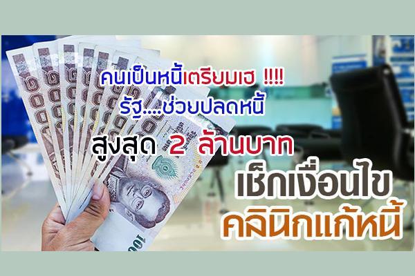 """คนเป็นหนี้เตรียมเฮ ! รัฐเปิด """"คลินิกแก้หนี้""""ช่วยปลดหนี้สูงสุด 2 ล้าน   1 มิ.ย. นี้…"""