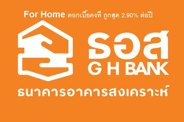 ธอส.ปล่อยโครงการสินเชื่อ For Home ดอกเบี้ยคงที่ ถูกสุด 2.90% ต่อปี