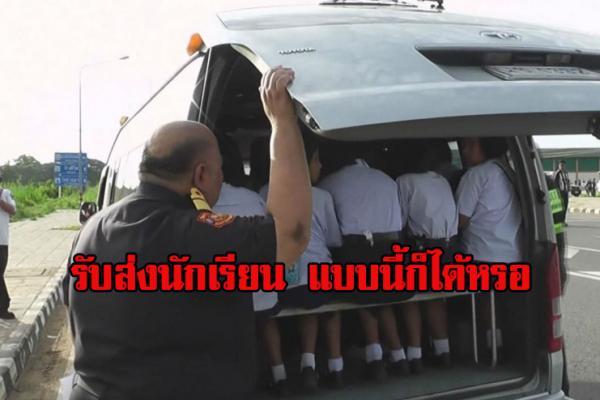 ขนส่งพิจิตรจับรถรับส่งนักเรียนไม่ผ่านมาตรฐานความปลอดภัย