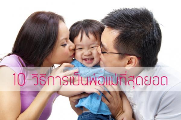 10 วิธีการเป็นพ่อแม่ที่ดี ที่คุณควรรู้ !!!