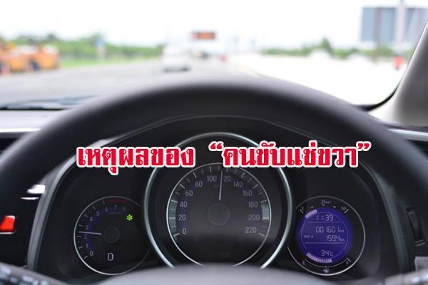 """อ่านแล้วคุณจะอึ้ง !! แนวคิดของคนขับรถ """"แช่ขวา"""""""