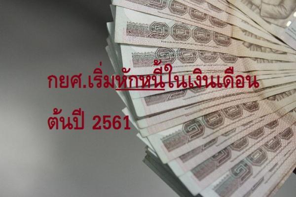 กยศ.เริ่มหักหนี้ในเงินเดือนต้นปี 2561