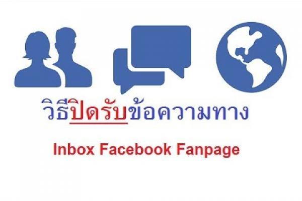 How to วิธีปิดรับข้อความทาง Inbox Facebook Fanpage