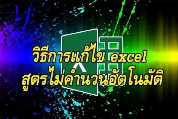 วิธีการแก้ไข excel สูตร ไม่คำนวนอัตโนมัติ Microsoft Excel 2010
