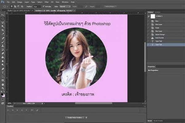 วิธีตัดรูปเป็นวงกลมง่ายๆ ด้วย Photoshop