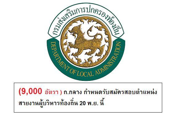 (9,000 อัตรา ) ก.กลาง กำหนดรับสมัครสอบตำแหน่งสายงานผู้บริหารท้องถิ่น 20 พ.ย. นี้