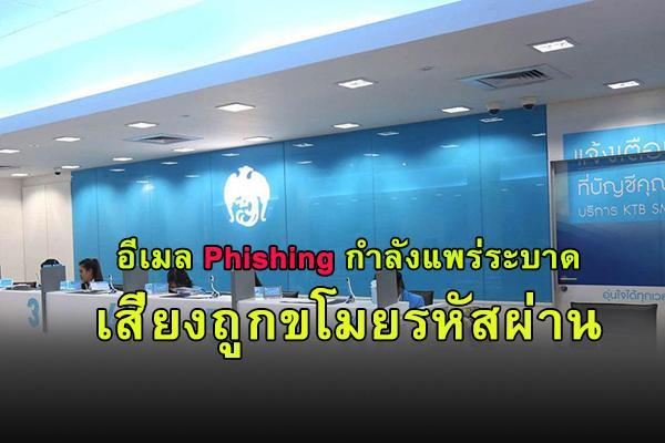 ธนาคารกรุงไทยแจ้งเตือนอีเมล Phishing กำลังแพร่ระบาด เสี่ยงถูกขโมยรหัสผ่าน และข้อมูลทางการเงิน