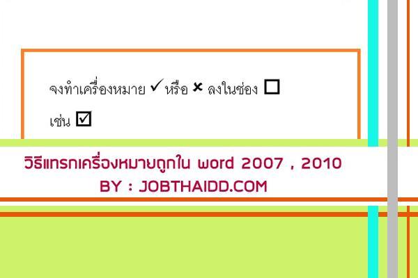 วิธีแทรกเครื่องหมายถูกใน word 2007 , word 2010 - BY JOBTHAIDD.COM