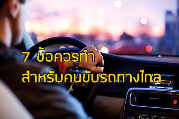 """7 ข้อควรทำ สำหรับคนขับรถทางไกล """"เตรียมตัวก่อนขับรถทางไกล"""""""