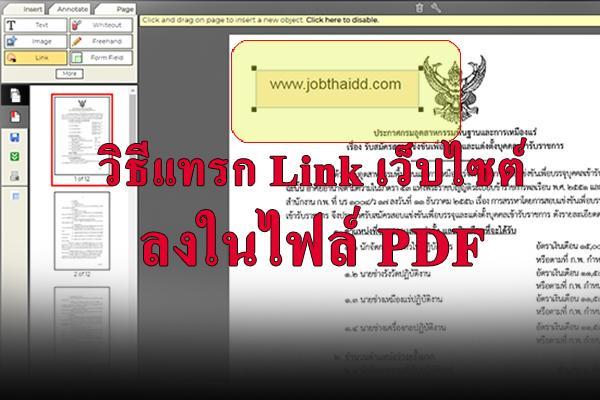 วิธีแทรกลิ้งเว็บไซต์ลงในไฟล์ PDF แทรกชื่อเว็บลงในไฟล์ PDF โดยไม่ต้องลงโปรแกรม
