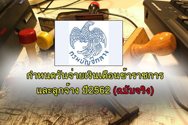 กำหนดวันจ่ายเงินเดือนข้าราชการ ปี2562 (ฉบับจริง) - พร้อมบอกวันเงินเดือนเข้าบัญชี แชร์ให้เพื่อน