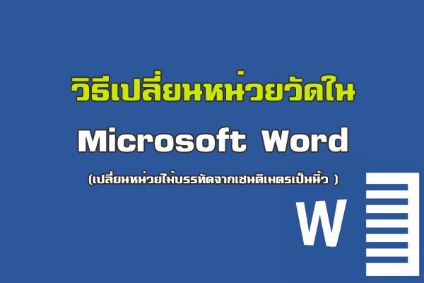 วิธีเปลี่ยนหน่วยวัดใน Microsoft Word หรือ เปลี่ยนหน่วยไม้บรรทัดจากเซนติเมตรเป็นนิ้ว