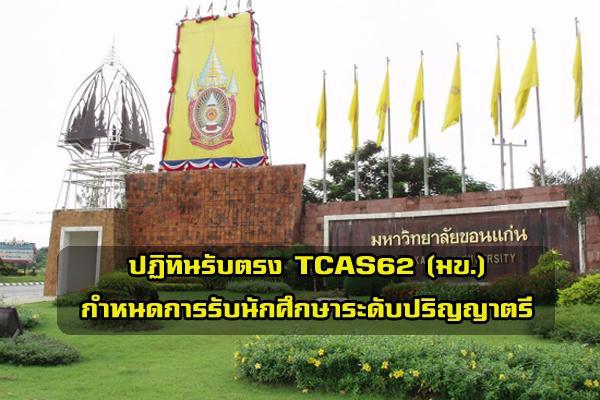 ปฏิทินรับตรง TCAS62 มหาวิทยาลัยขอนแก่น 2562 กำหนดการรับนักศึกษาระดับปริญญาตรี มข. ประจำปี 2562