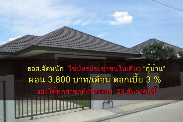 ธอส.จัดหนัก ซื้อบ้านใช้บัตรประชาชนใบเดียว ผ่อน 3,800 บาท/เดือน ดอกเบี้ย 3 % จองได้ทุกสาขาทั่วประเทศ