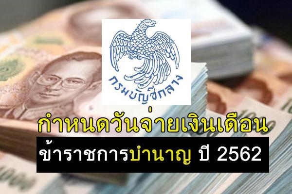 กำหนดวันจ่ายเงินเดือนข้าราชการบำนาญ ปี 2562 - เงินเดือนเข้าบัญชีข้าราชการบำนาญ ปี 2562