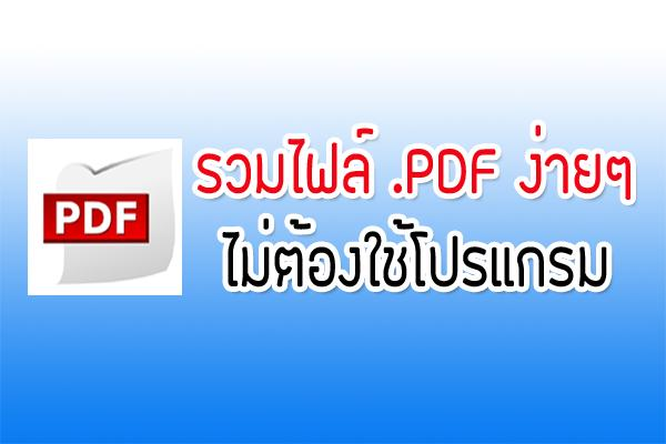 รวมไฟล์ pdf ง่ายๆ ไม่ต้องง้อโปรแกรม ทำออนไลน์ได้เลย (ตอนที่ 2)