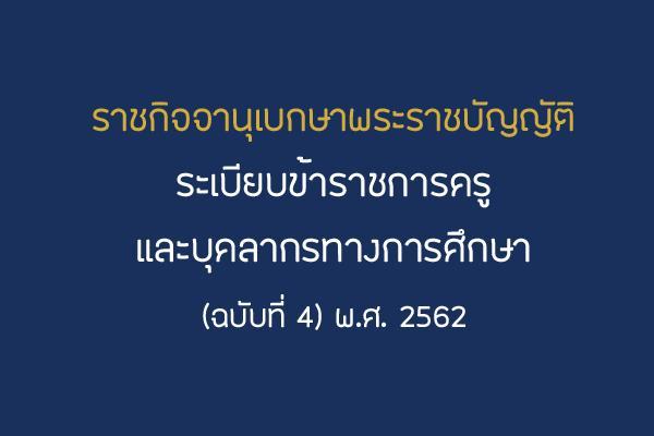 ราชกิจจานุเบกษาพระราชบัญญัติ ระเบียบข้าราชการครูและบุคลากรทางการศึกษา (ฉบับที่ 4) พ.ศ. 2562