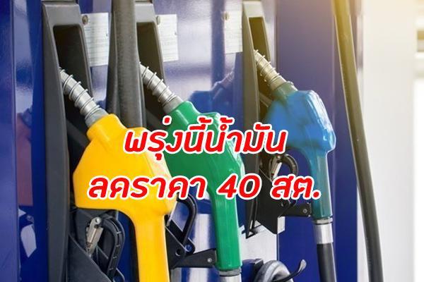 พรุ่งนี้น้ำมันลดราคา 40 สต. เช็คก่อนเติม