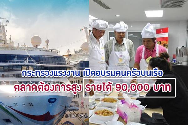 กระทรวงแรงงาน เปิดอบรมคนครัวบนเรือ ตลาดต้องการสูง รายได้ 90,000 บาท