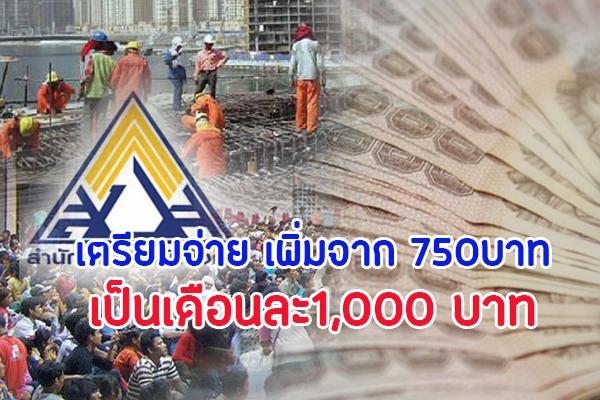เอาไงดี? ประกันสังคม เตรียมขยายเพดานเงินสมทบ เพิ่มจาก 750 เป็นเดือนละ1,000 บาท