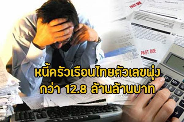 หนี้ครัวเรือนไทยตัวเลขพุ่ง 12.8 ล้านล้านบาท ทะยานติดอันดับ 10 ของโลก